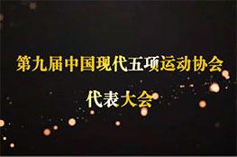 第九届中国现代五项运动协会代表大会