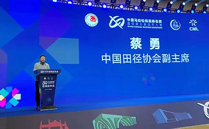 中国马拉松精英排名赛暨我要上奥运万人赛启动