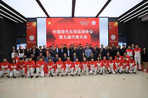 中国现代五项运动协会第九届代表大会召开