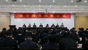 2020年江苏省体育局长会议在南京召开