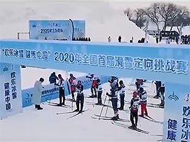 """""""欢乐冰雪 健康中国""""2020年首届滑雪定向挑战赛"""