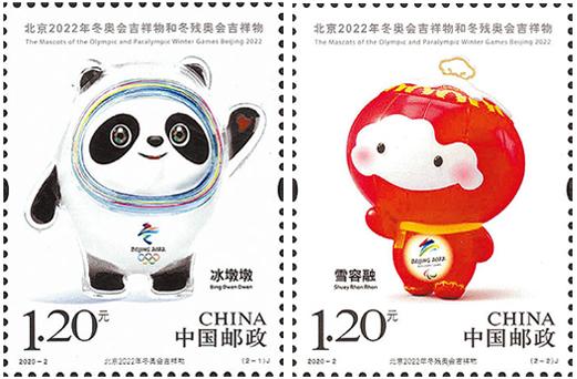 北京冬奧會吉祥物和冬殘奧會吉祥物紀念郵票首發