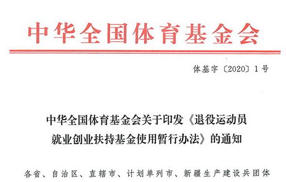 中华全国体育基金会关于印发《退役运动员就业创业扶持基金使用暂行办法》的通知