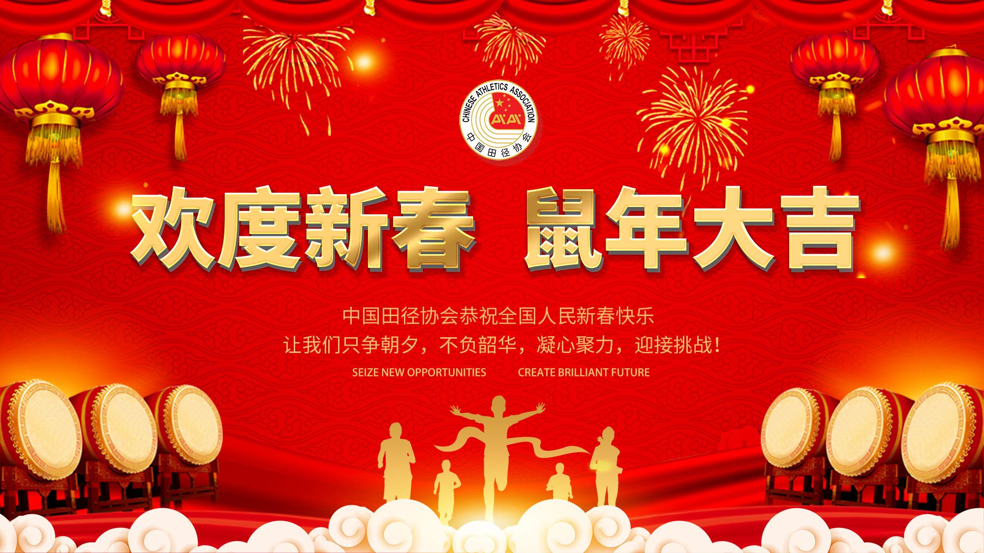中国彩吧更懂彩民恭祝全国人民新春快乐!