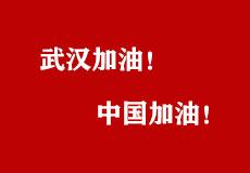 【视频】中国国家田径队为武汉加油!