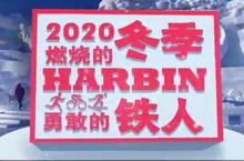 哈尔滨冬季铁人三项世界杯赛
