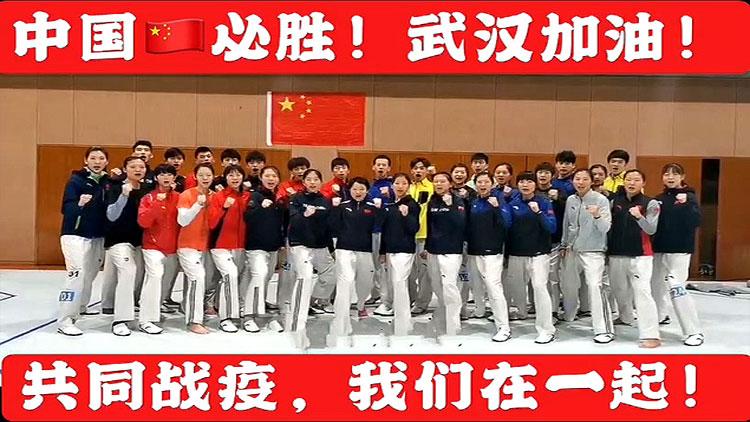 中国跆拳道队:中国必胜!武汉加油!