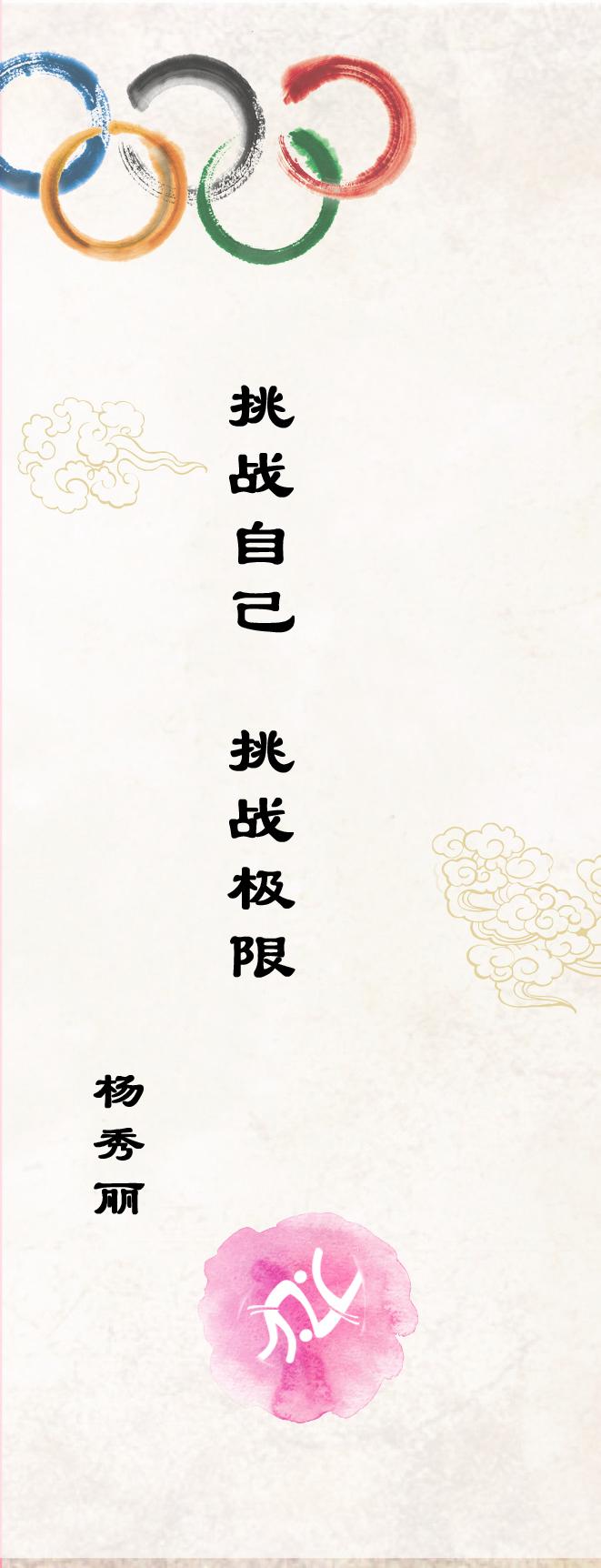 杨秀丽:挑战自己 挑战极限