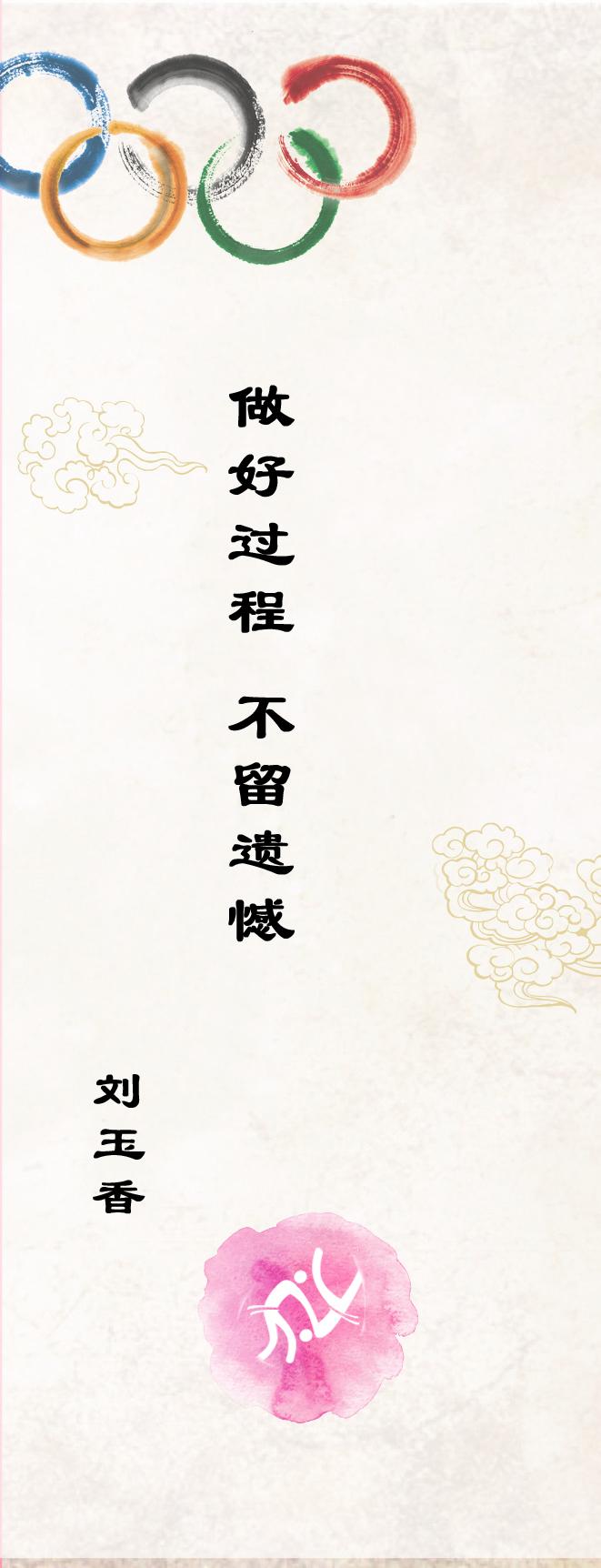 刘玉香:做好过程 不留遗憾