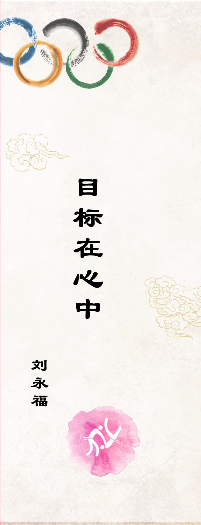 刘永福:目标在心中