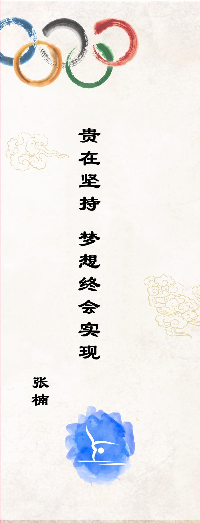 张楠:贵在坚持 梦想终会实现
