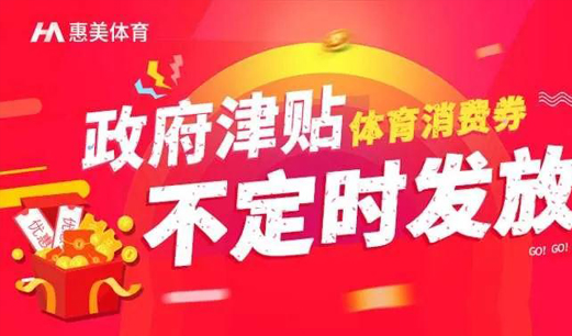 2020年河北省体育消费券发放平台重装上线