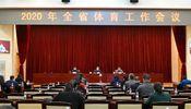 2020年甘肃省体育工作会议在兰召开