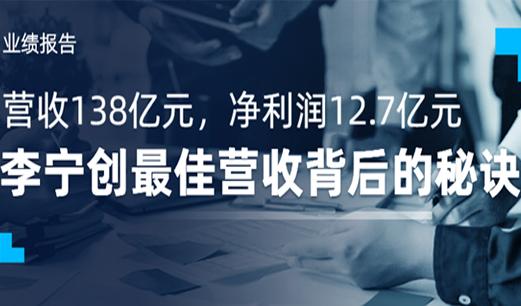 创历史最佳业绩,李宁138亿营收背后的秘