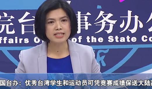 国台办:台湾运动员可凭竞赛成绩保送大陆高校