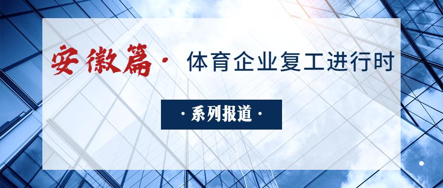 安徽千赢国际app企业全力复工复产