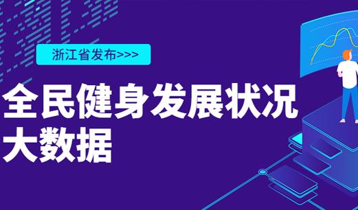 浙江省全民健身发展状况大数据公布