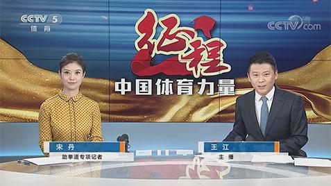 【媒體聚焦】CCTV5:中國跆拳道隊征程訪談