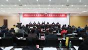 江苏省体育局召开2020年全面从严治党暨机关党建工作会议