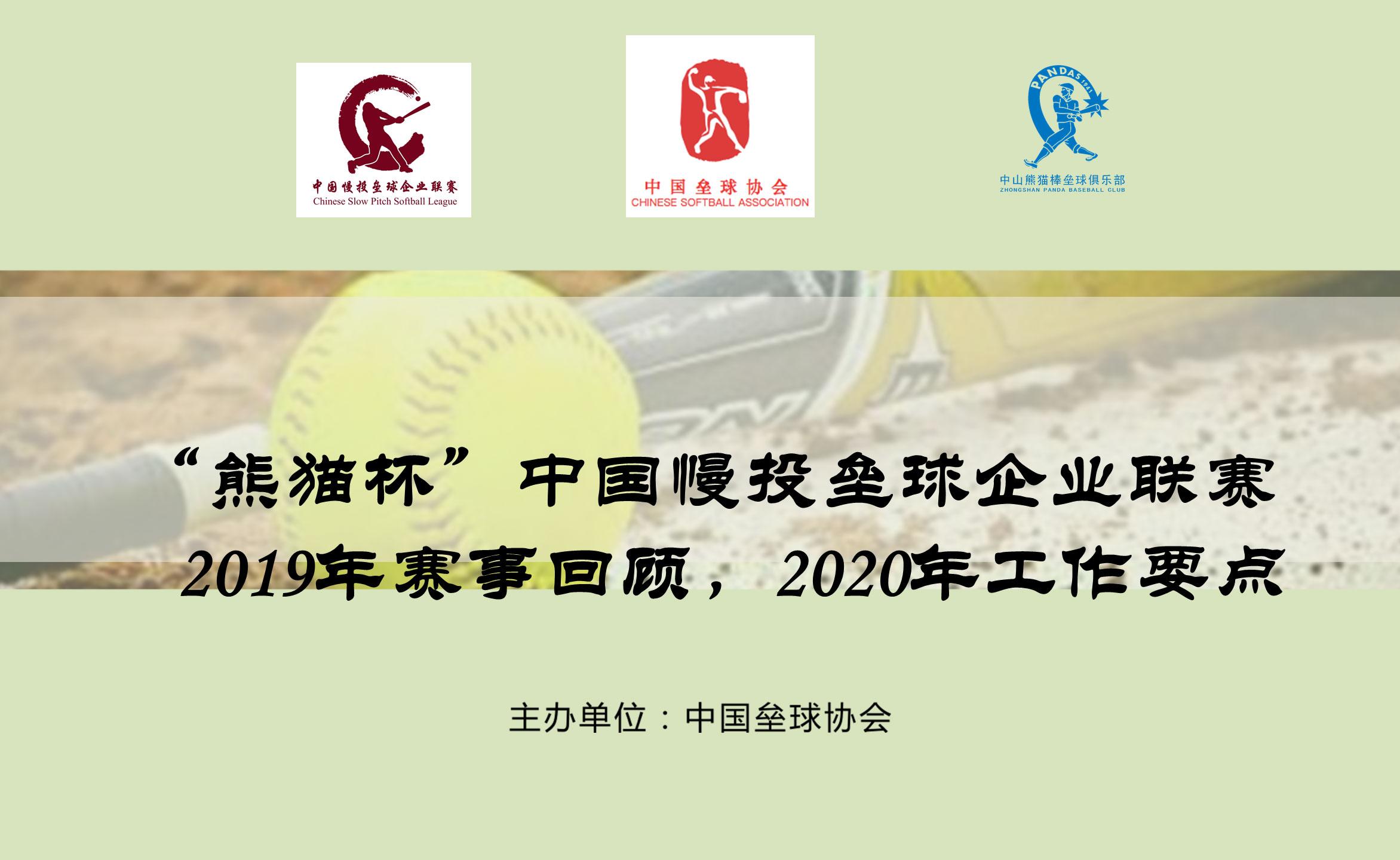 """""""熊猫杯""""慢垒联赛2019回顾及2020工作要点"""