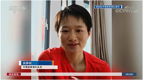【媒体聚焦】CCTV5:国家跆拳道队隔离不停训
