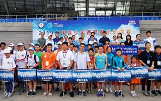 2020年全国青少年赛艇俱乐部