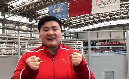 巩立姣领衔中国国家投掷队致敬新青年