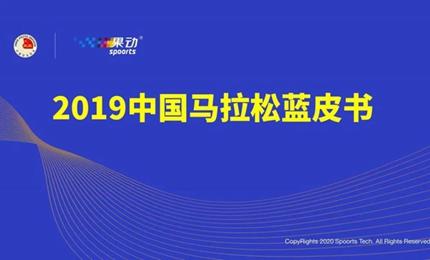 中国田径协会发布《2019中国马拉松大数据分析报告》