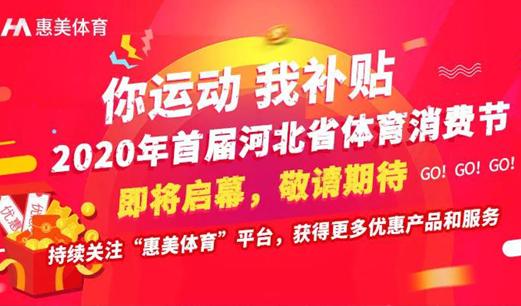 """""""你运动·我补贴""""2020年首届河北省 """"体育消费节""""即将开幕"""