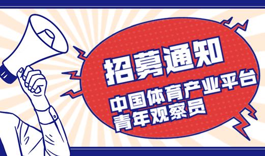 """""""中國體育產業平臺青年觀察員""""招募通知"""