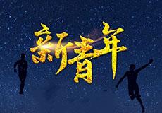 五四精神 星火相传!中国田径队五四青年节专题MV