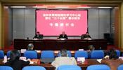 安徽省体育局召开党组理论学习中心组专题研讨会