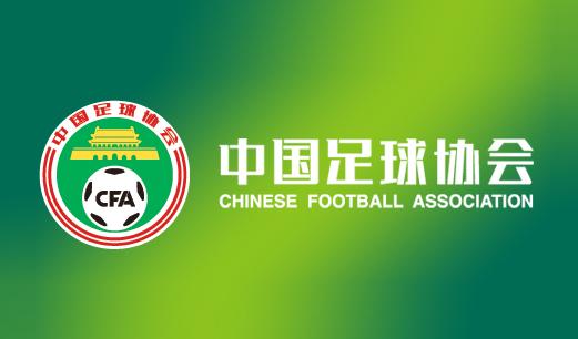 中国足协:推进机构调整 秘书处由28个部门缩减为16个