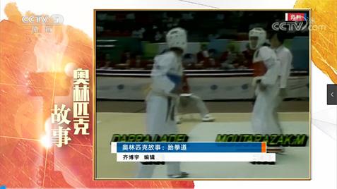 【媒体聚焦】CCTV5:奥林匹克故事——跆拳道