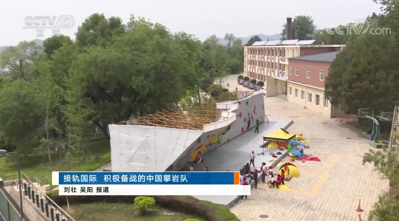 接轨国际 积极备战的中国攀岩队