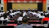 百日攻坚总动员 湖北省体职院奋力推进恢复高职办学工作