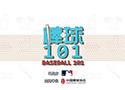 《棒球101》第六集:你不是一个人在战斗!