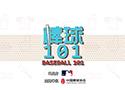 《棒球101》——第二集:一二三,你OUT了!