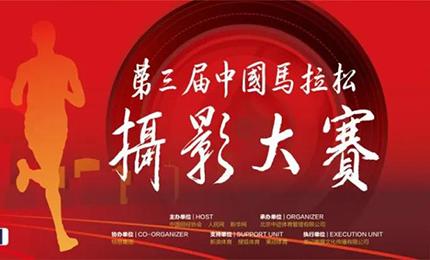 2019第三届中国马拉松摄影大赛优秀入围作品名单公布