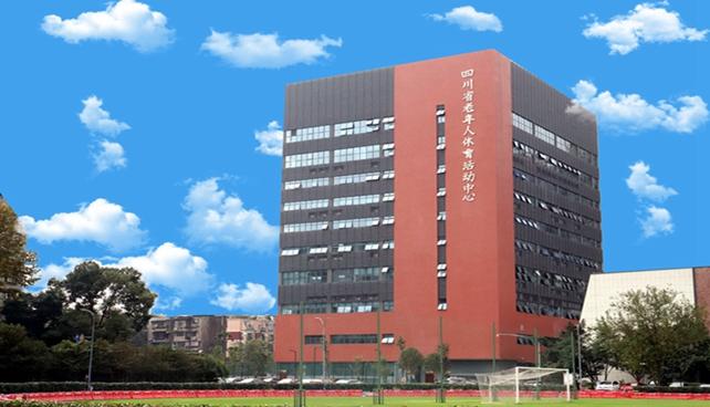 四川省老年人体育活动中心