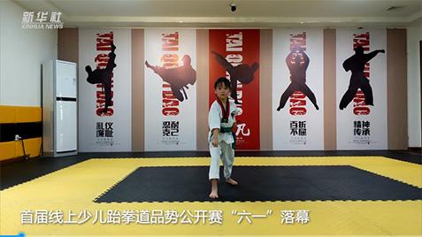 """【媒体聚焦·新华社】首届线上少儿跆拳道品势公开赛""""六一""""落幕"""