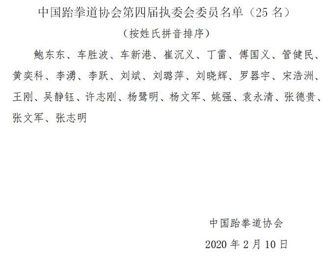 第四届执委会委员名单