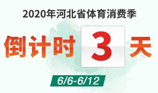 2020年河北省體育消費季這么玩最實惠