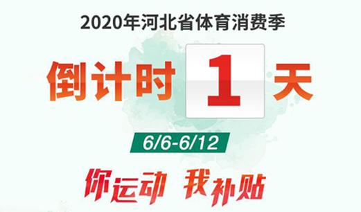 2020年河北省體育消費季啟動儀式議程發布