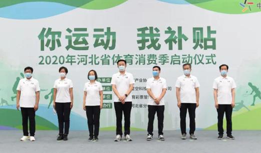 """""""你運動·我補貼""""2020年河北省體育消費季正式啟動"""