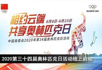 相约云端 共享奥林匹克日 中国奥委会2020年第三十四届奥林匹克日活动线上启动