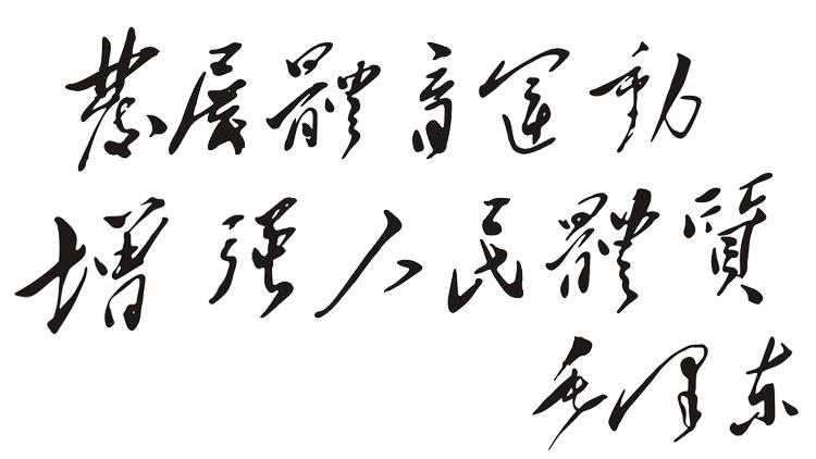 """毛泽东题词""""发展体育运动,增强人民体质""""缘起"""