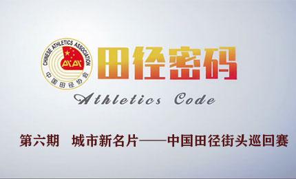 《田径密码》第六期丨城市新名片-中国田径街头巡回赛