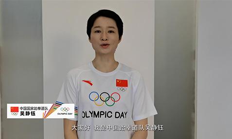 吳靜鈺相約云端,共享#奧林匹克日#