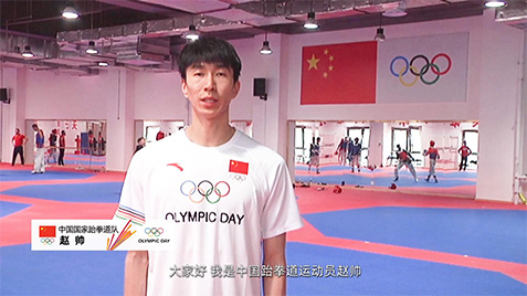 趙帥相約云端,共享#奧林匹克日#